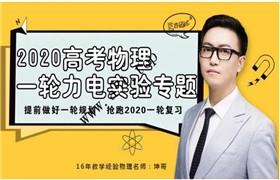 【坤哥物理】2020高考一轮力学电学实验专题 腾讯课堂