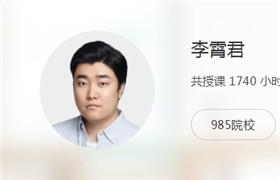 2019高三化学暑期系统班 猿辅导 李霄君