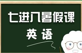 【初中英语】七进八英语暑假课(人教版)22讲 湖南师大附中网课
