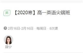 【2020寒】高一英语尖端班(聂宁)作业帮