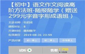 【初中】语文作文阅读高阶方法班(有道精品 包君成)
