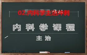 内科主治医师冲刺(02)