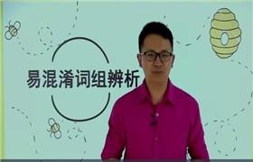 【Kewekwe英语】初中英语7-9年级词义辨析大全 胡灿奎