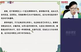 王先意【2021-暑】初二语文暑期目标班