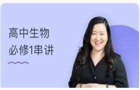 高中生物必修1串讲 翟思茗27节(wm)