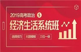 2019高考政治经济生活系统班(腾讯课堂 刘勖雯)
