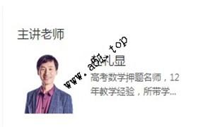 2019高考数学二三轮春季班(跟谁学 赵礼显)