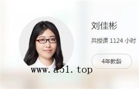 2019高三政治秋季系统班 猿辅导 刘佳彬