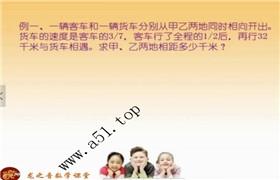 名校小升初数学经典100题讲解(龙之音数学课堂)