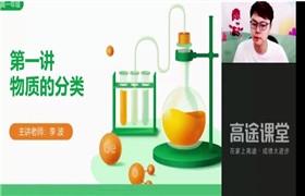 高途课堂 李波【2021-暑】高一化学暑假班 百度网盘分享