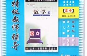 人教版特级教师辅导 高中数学必修5  丁益祥tjg105