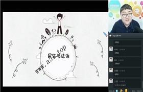 学而思网校 直播课【2019-寒】中考思品直播菁英班(人教-部编版)张俊康