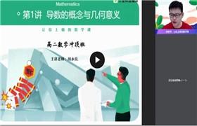 周永亮【2020寒】高二数学尖端班(全国通用版)作业帮