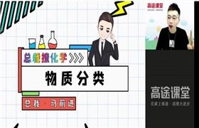 高途课堂 马凯鹏【2021-暑】高一化学暑假班 百度网盘分享