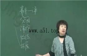【秋季班】高三语文一轮复习阅读写作训练班【3789】精华 申怡