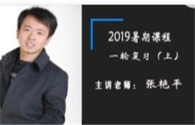 2019张艳平高考地理暑期一轮复习(上)