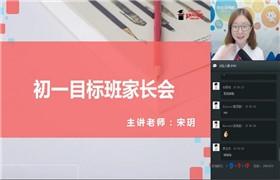 宋玥【2019-春】初一英语直播目标班(全国版)