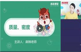 郭志强2020初二物理春季目标班