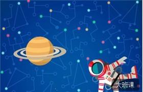 【山水六五】宇宙者联盟 三年级暑期课