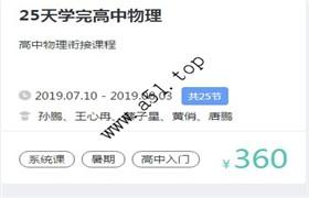 【2019-暑】25天学完高中物理 质心教育