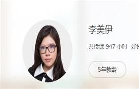 2019高三历史秋季系统班 猿辅导 李美伊