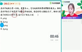 2020胡婷高三物理寒假班 作业帮
