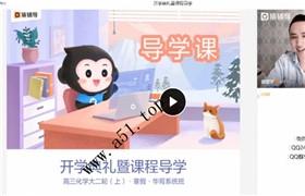 2020高三化学985寒假系统班-猿辅导 廖耀华