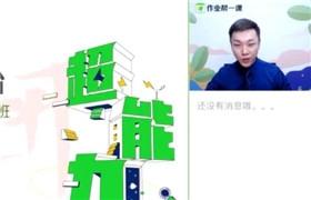 2020高考政治暑期班(云阳)