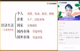 2020高考政治寒假班(云阳)