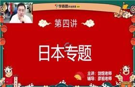 陈剑煜【2021-寒】学而思培优小四门 初一七年级地理百度网盘分享