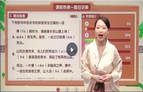 薛春燕【2021-寒】六年级语文寒假培训班(勤思在线)学而思百度网盘分享