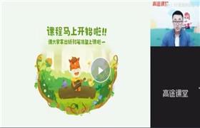 林萧 高途课堂 2021高三地理春季班百度云网盘