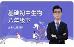 初中生物八年级下(同步基础)视频课程 靳翔宇21讲