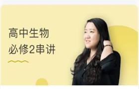 高中生物必修2串讲 翟思茗48节(wm)