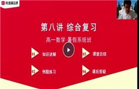 有道精品 王伟【2021-暑】高一数学暑期系统班