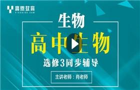 肖振龙【赢鼎教育】高中生物人教版选修3同步辅导