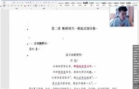 有道精品 闫凯2022高考语文一轮复习班(暑期)