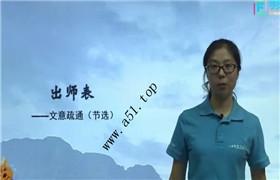 人教版初中语文九年级全一册同步视频课程 (全免网)