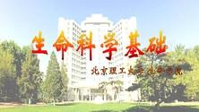 生命科学基础 北京理工大学 谭信 、 马宏