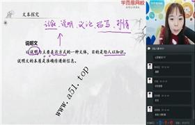 【2018-暑】初二语文直播阅读写作目标班 任佳