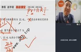 赵学清【目标90+】2019寒假高考化学2轮复习