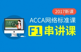 ACCA F1 Accountant in Business 串讲