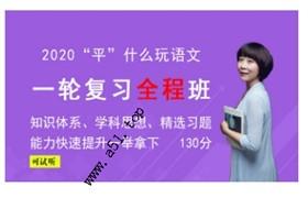 金榜在线 2020高考赵平高中语文一轮复习全程班