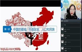 王媛韬 【2019-寒】高一地理菁英班