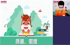 刘怀宇 2020初二物理春季班