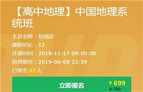 2019【高中地理】中国地理系统班(有道精品 包易正)