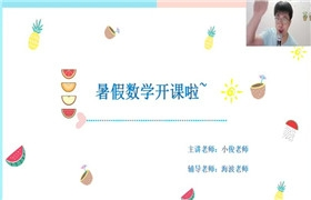 学而思 郭小俊【2021-暑】中班升大班数学暑期培训班(七大能力A在线)百度网盘分享