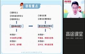 高途课堂 王泽龙【2021-暑】初三数学暑期班 百度网盘分享