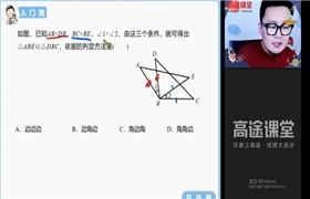 高途课堂【2021-暑】初二数学暑期班 郭嘉