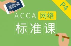 ACCA P4 Advanced Financial Management 基础